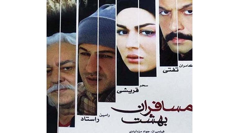 دانلود رایگان فیلم ایرانی جدید مسافران بهشت