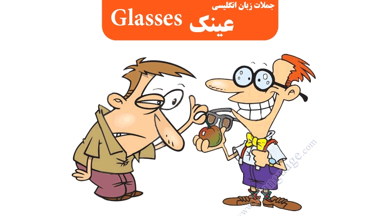 جملات زبان انگلیسی در مورد عینک و چشم پزشکی Glasses