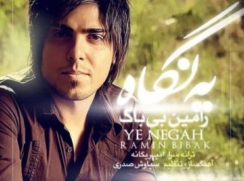 دانلود موزیک ویدئو جدید ایرانی رامین بی باک یه نگاه با لینک مستقیم
