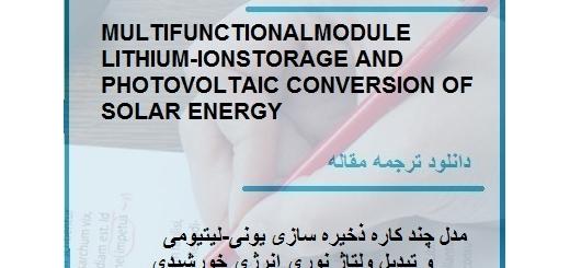 ترجمه مقاله در مورد مدل چند کاره ذخیره سازی یونی- لیتیومی و تبدیل ولتاژ نوری انرژی خورشیدی (دانلود رایگان اصل مقاله)