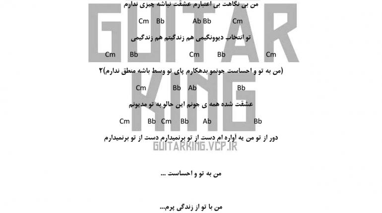 اکورد اهنگ منطق ندارم از کامران و هومن