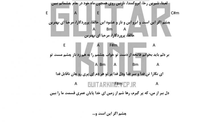 اکورد اهنگ قسمت از حامد همایون