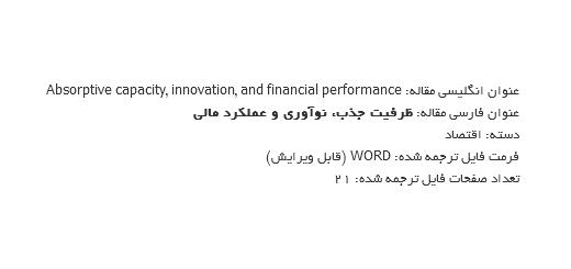 ترجمه مقاله گنجایش کشندگی، ابداع جدید و عملکرد پولی