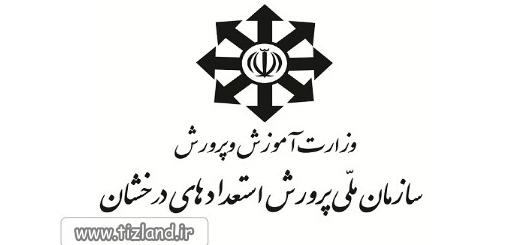 توقف پذیرش دانش آموز در دبیرستان های تیزهوش تهران