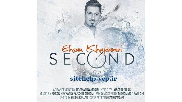 دانلود آهنگ جدیدایرانی 94 احسان خواجه امیری ثانیه با لینک مستقیم