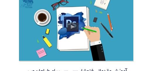 دانلود آموزش مقدماتی فتوشاپ سی سی برای طراحان وب