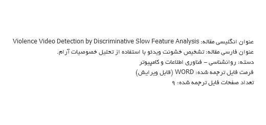 ترجمه مقاله شناسایی محتوای خشن در ویدئو با استفاده از آنالیز خصوصیات آهسته افتراقی