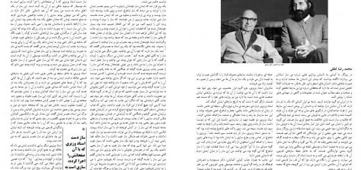 چند مقاله از محمد رضا لطفی و  چند مقاله در باره ی استاد محمد رضا لطفی