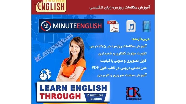 انلود فیلم های آموزش مکالمات روزمره زبان انگلیسی 2Min English