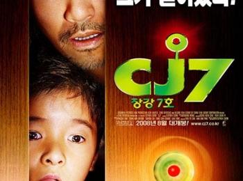 دانلود رایگان فیلم بسیار زیبای سیجی7 با دوبله فارسی CJ7 2008