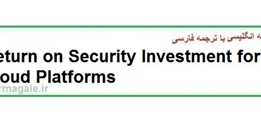 دانلود مقاله انگلیسی با ترجمه فارسی بازگشت سرمایه ی امنیتی برای پلتفرم های ابری (دانلود رایگان اصل مقاله)
