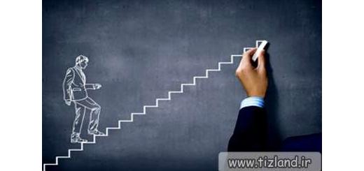 قدم به قدم تا رسیدن به اهداف