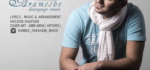 دانلود آهنگ جدید کامبیز فراهانی بنام آرامش دنیای من
