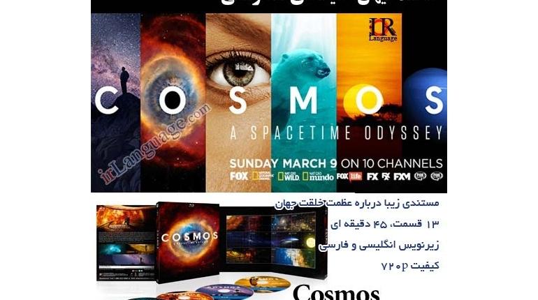 دانلود مستند کیهان ادیسه ای فضا زمانی Cosmos A Spacetime Odyssey
