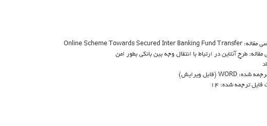 ترجمه مقاله طرح انتقال پول در میان بانک ها به طور ایمن