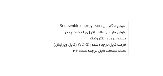 دانلود ترجمه مقاله انرژی برگشتپذیر