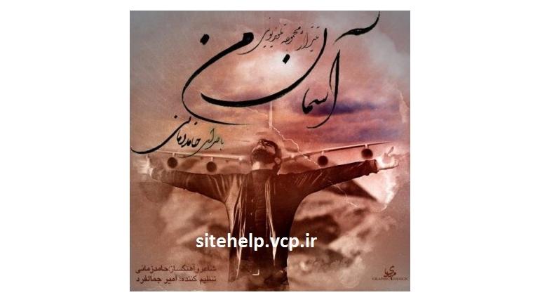 دانلود آهنگ جدید ایرانی حامد زمانی آخرین قدم با لینک مستقیم