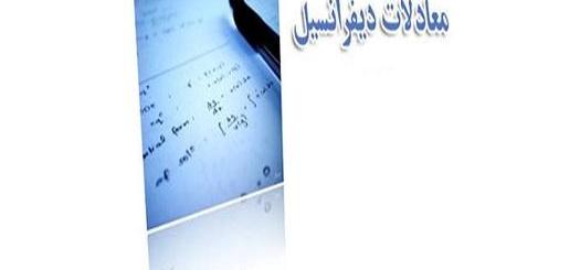 آموزش تصویری درس معادلات دیفرانسیل به زبان فارسی به صورت مالتی مدیا