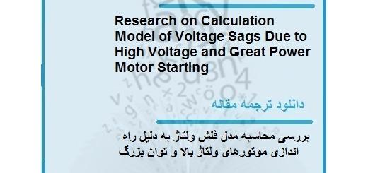مقاله ترجمه شده بررسی محاسبه مدل فلش ولتاژ به دلیل راه اندازی موتورهای ولتاژ بالا (دانلود رایگان اصل مقاله)