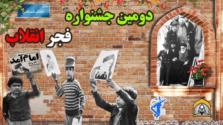 گزارش تصویری دومین جشنواره فجر انقلاب