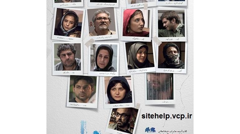 """دانلود رایگان فیلم ایرانی جدید  """"قصه ها"""" با لینک مستقیم"""