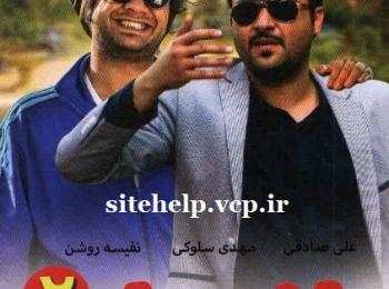 دانلود رایگان فیلم ایرانی پاشنه بلند ۲ با حجم کم