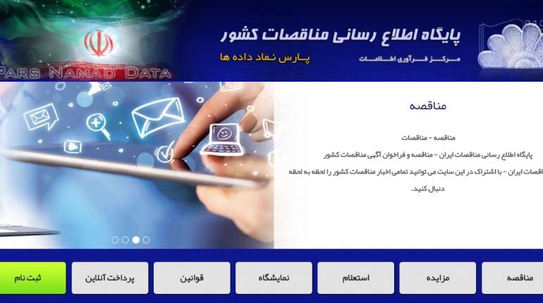 سایت مناقصات ایران و سایت مناقصات سراسر کشور