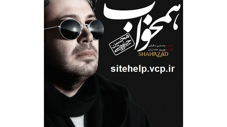 دانلود آهنگ جدید ایرانی محسن چاوشی همخواب با لینک مستقیم