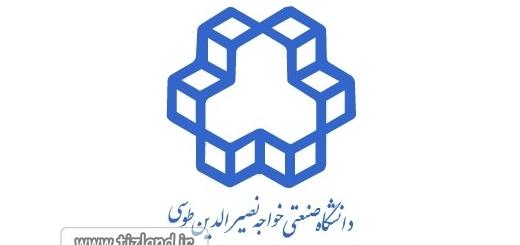 دانشگاه خواجه نصیرالدین طوسی