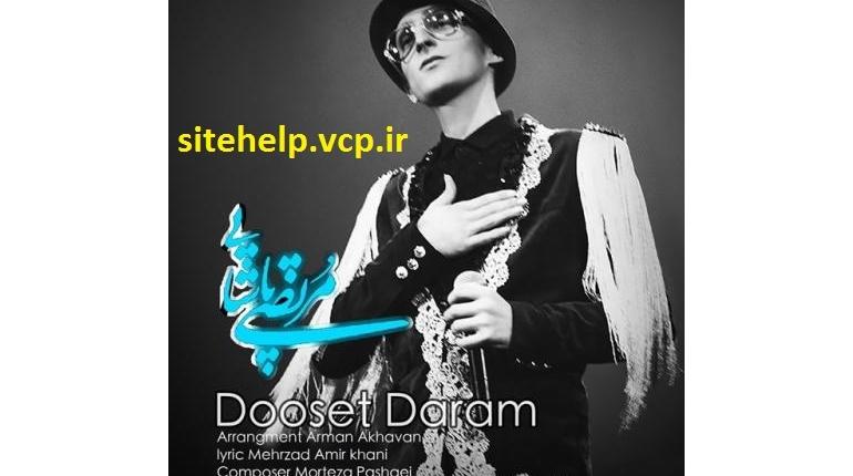 دانلود آهنگ جدید ایرانی مرتضی پاشایی به نام دوست دارم