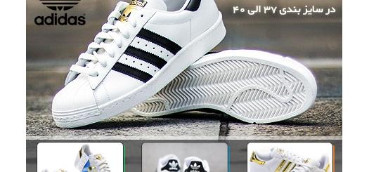کفش زنانه Adidas مدل سوپراستار در دو رنگ