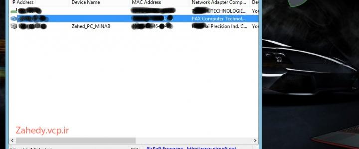 نرم افزار  نمایش دستگاه هایی که به شبکه وایرلس اتصال دارن