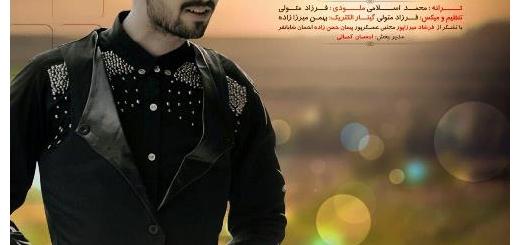 دانلود آهنگ جدید محسن نصرى بنام خَشمَت ایایه