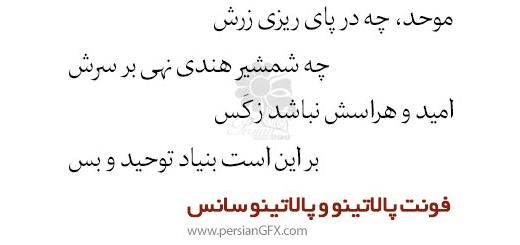 دانلود فونت فارسی، عربی، اردو، لاتین و کردی پالاتینو و پالاتینو سانس