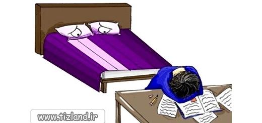 چگونه شبهای امتحان را بگذرانیم؟