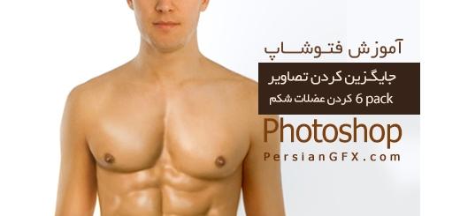 دانلود آموزش تکنیک جایگزین کردن تصاویردر فتوشاپ به زبان فارسی