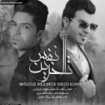 دانلود آهنگ جدید مسعود جلیلیان و سعید کرانی به نام تا آخرین نفس