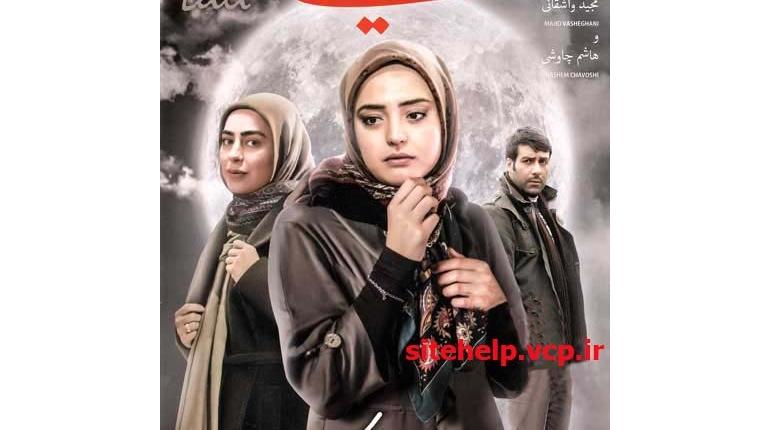 دانلود رایگان فیلم ایرانی جدید و بسیار زیبای لیلی