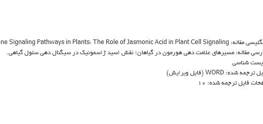 ترجمه مقاله راه های نشانه گذاری سیگنالی در گیاهان