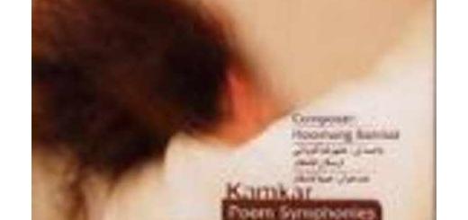 دانلود آلبوم جدید و فوق العاده زیبای منظومه های سمفونیک از ارسلان کامکار