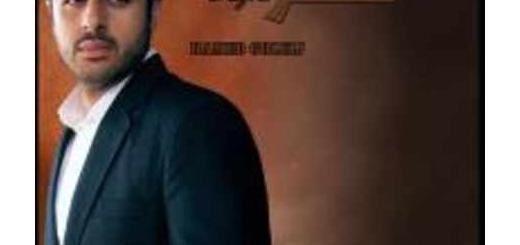دانلود آلبوم جدید و فوق العاده زیبای آهنگ تکی از حامد گلیج