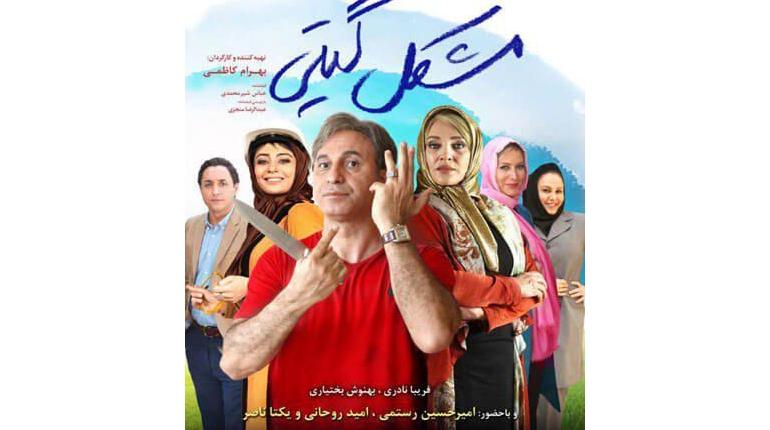 دانلود رایگان فیلم ایرانی جدید مشکل گیتی با لینک مستقیم