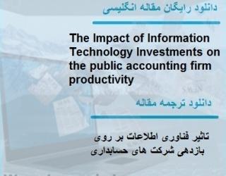 دانلود ترجمه مقاله تاثیر فن آوری اطلاعات سرمایه گذاری در حسابداری عمومی بهره وری شرکت