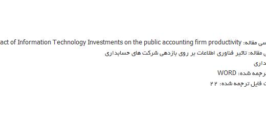 ترجمه مقاله اثر فناوری اطلاعات بر بهره وری شرکت حسابداری