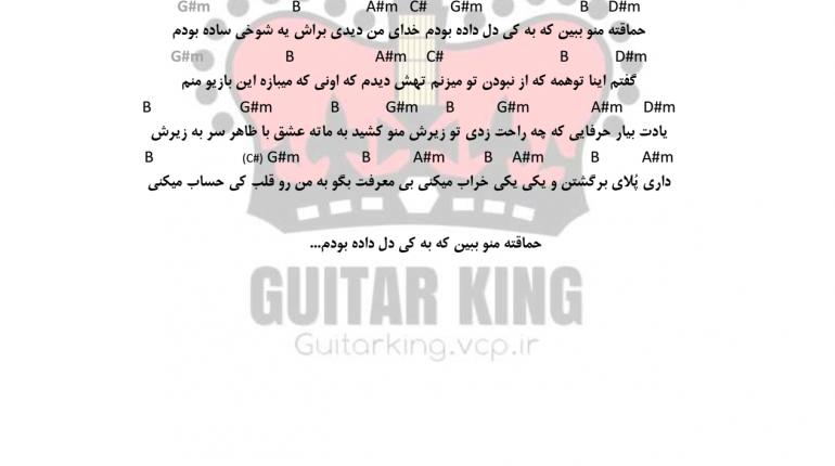 اکورد اهنگ حماقت از سامان جلیلی