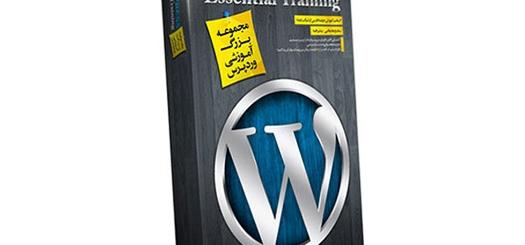 """آموزش """"وردپرس"""" و طراحی وب سایت در 5 دقیقه به زبان فارسی"""