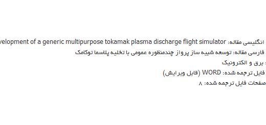 ترجمه مقاله پیشرفت مشابه ساز پرواز با خالی کردن پلاسما Tokamak