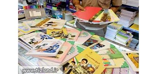 توزیع کتب درسی دانش آموزان متوسطه دوم از20 شهریور