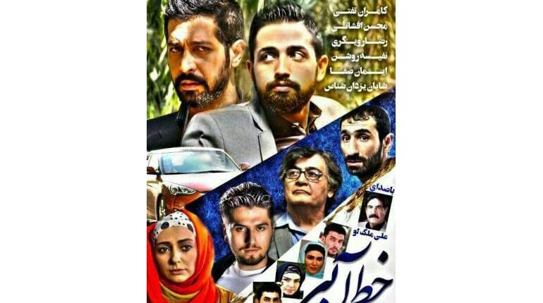 دانلود فیلم ایرانی جدید خط آبی با لینک مستقیم