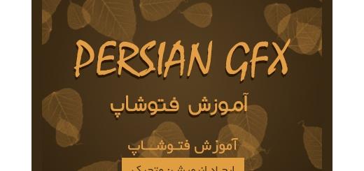 دانلود آموزش ایجاد یک انیمیشن یا بنر گیفت متحرک در فتوشاپ به زبان فارسی